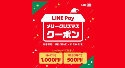 LINEPayクリスマスクーポン