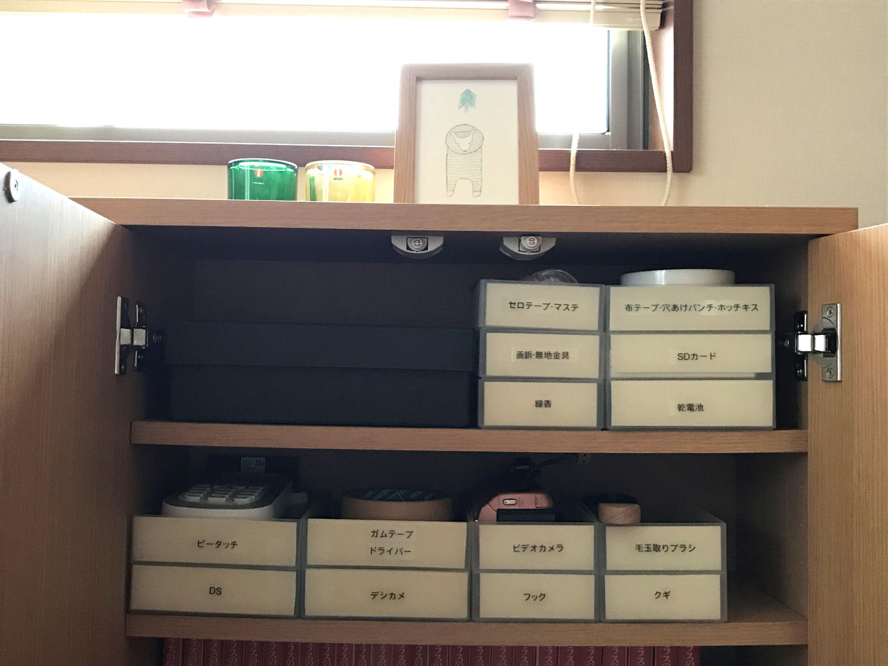 ここには、文具類や工具類を整理したかったのです。