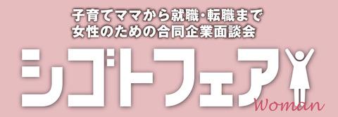 16'【巻頭用】SF告知(0328協賛HRC片づけ託児女子社員KidsDuo)西_ol