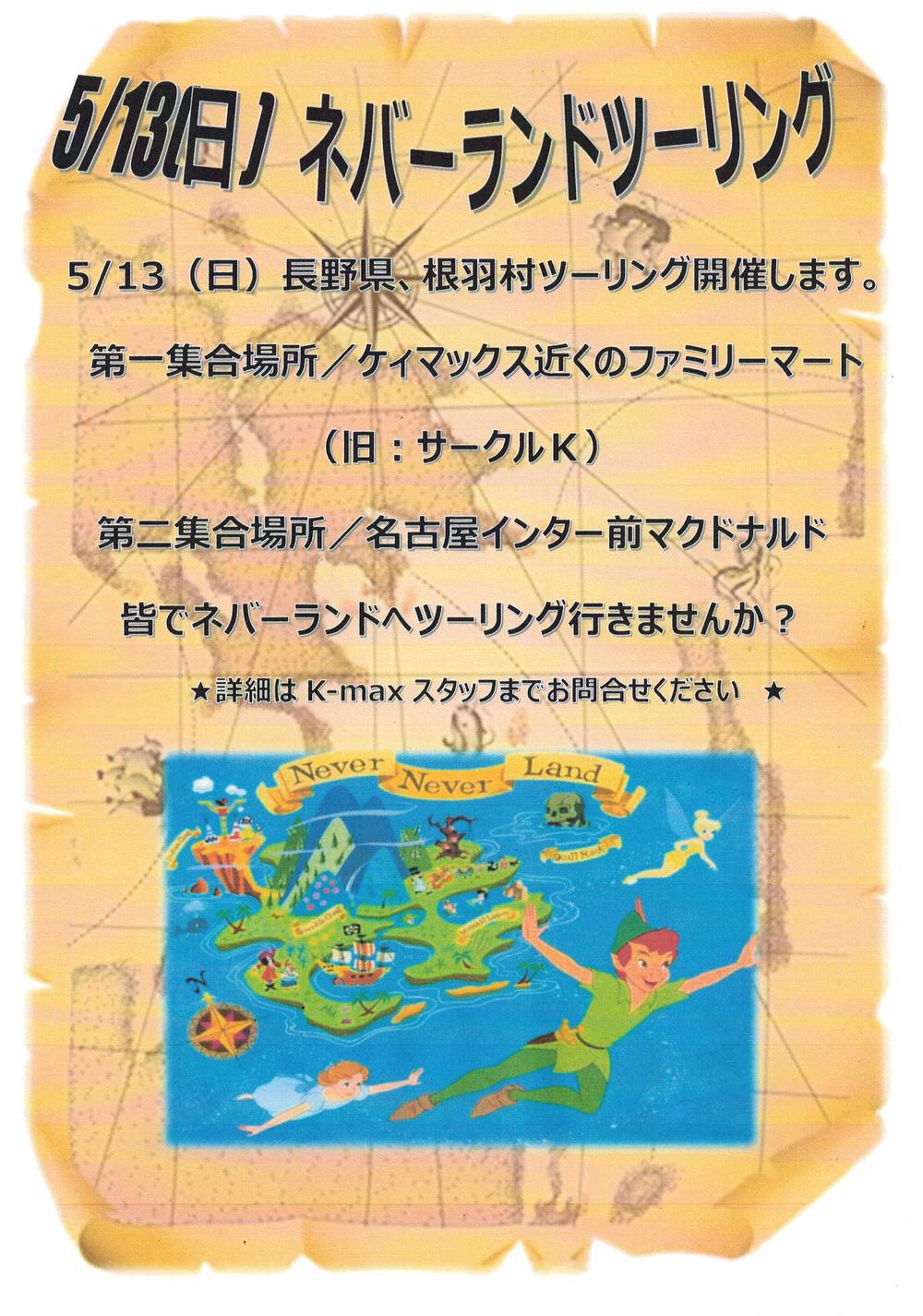 根羽村ツーリングpop20180417