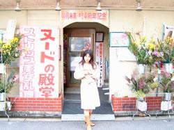 ほぼ日新!郡山ミュージック劇場...