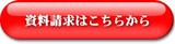 siryou01-003