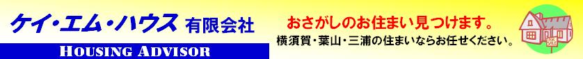 おさがしのお住まい見つけます。 横須賀・葉山・三浦の住まいならお任せください。地元に密着した、街角の不動産屋だからこそのきめ細かなサービスをご提供します。 *取引態様の掲載の無い物件はすべて媒介です。
