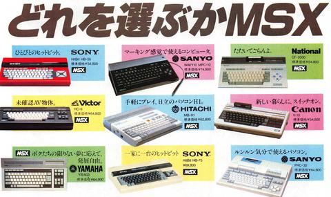 MSX広告_198406
