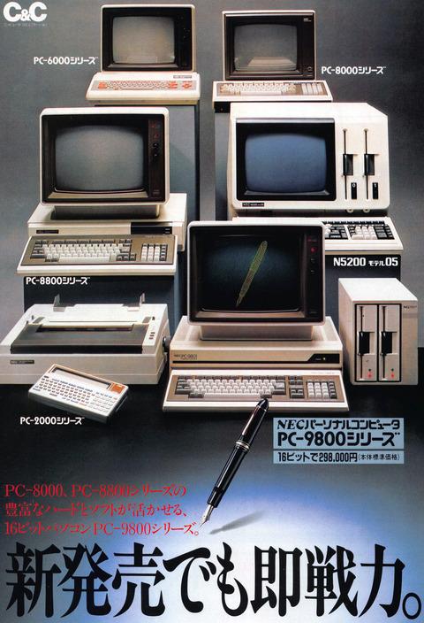 PC-9801他198212