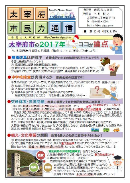 市民力通信(第13号)表