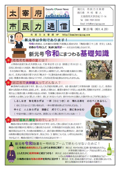 市民力通信(第23号)表