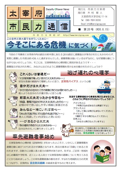 市民力通信(第20号)表