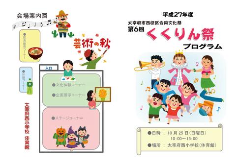 くくりん祭プロつラム