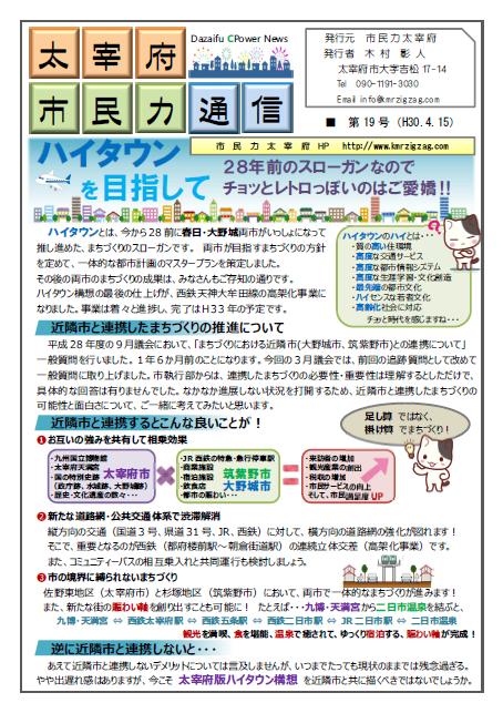 市民力通信(第19号)表