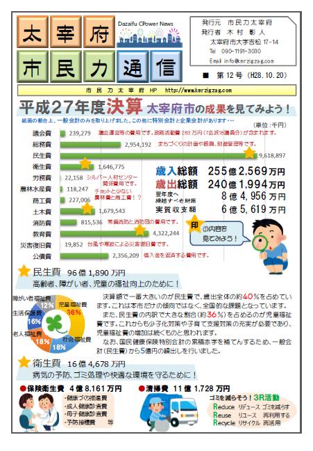 市民力通信(第12号)表