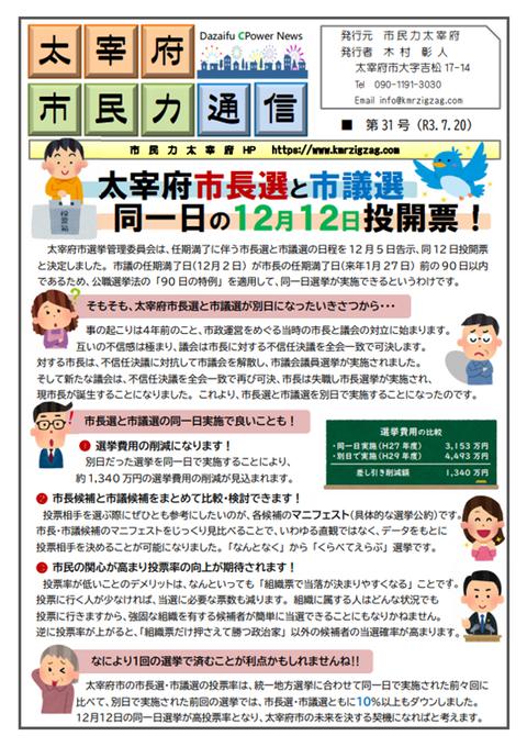 市民力通信(第31号)表