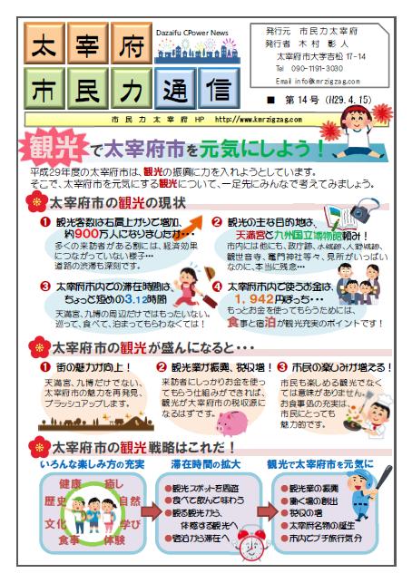 市民力通信(第14号)表