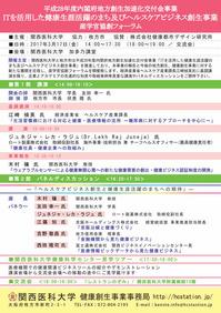 関西医科大20170317フォーラム1_page001