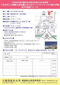 関西医科大20170317フォーラム1_page002
