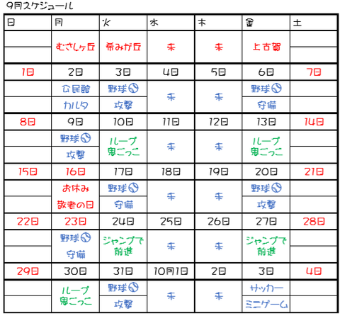 2019-09-05 (2)
