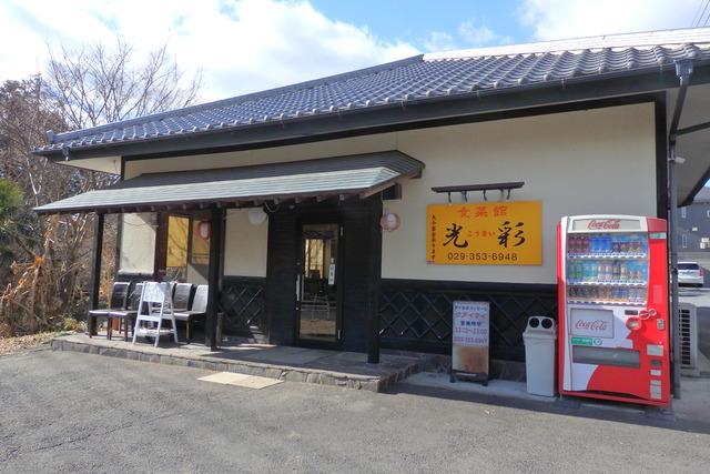 食菜館 光彩@茨城県水戸市