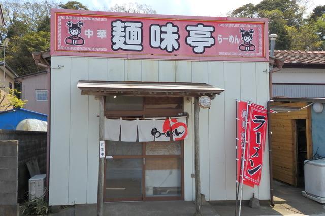 麺味亭@茨城県大洗町