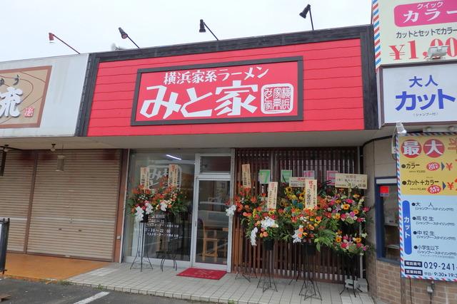 横浜家系ラーメン みと家@茨城県水戸市