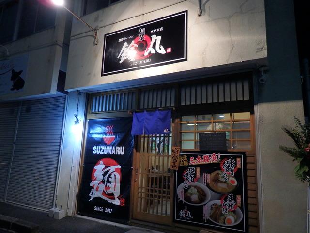麺屋 鈴丸@茨城県水戸市