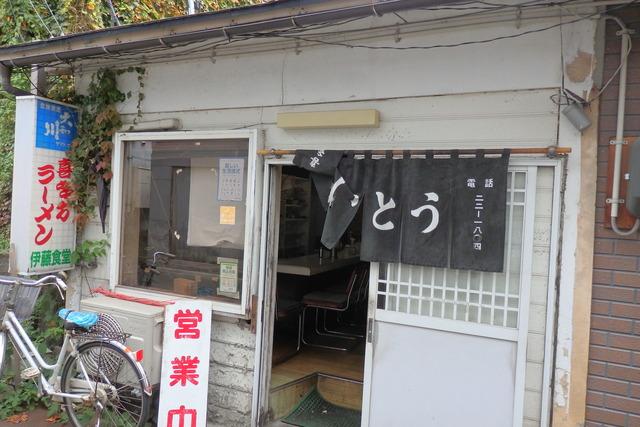 伊藤食堂@福島県喜多方市