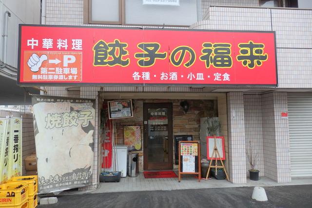 餃子の福来@茨城県水戸市