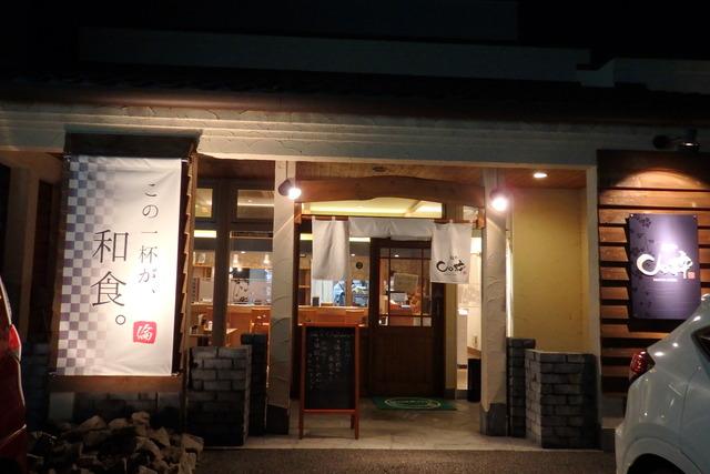 麺や Co粋@群馬県前橋市