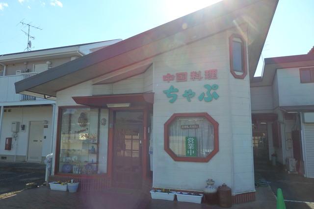 中国料理 ちゃぷ@茨城県石岡市