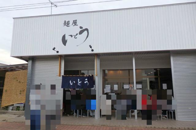 麺屋いとう@千葉県匝瑳市