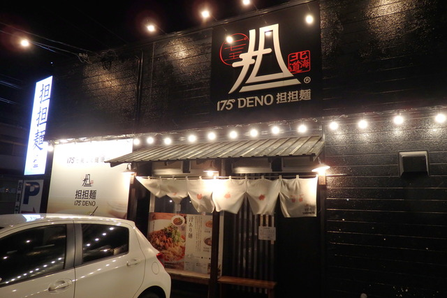 175°DENO~担担麺~ 福島店@福島県福島市