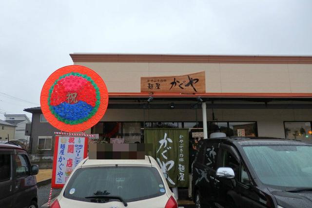 麺屋 かぐや@茨城県土浦市