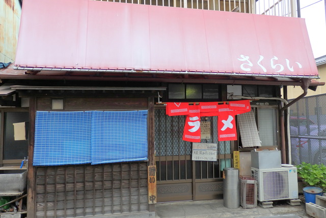 桜井食堂@茨城県筑西市