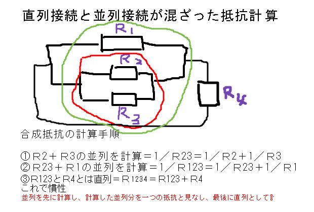 中学数学 寺子屋塾の復習サイト : 直列と並列の混合回路 抵抗値 ...