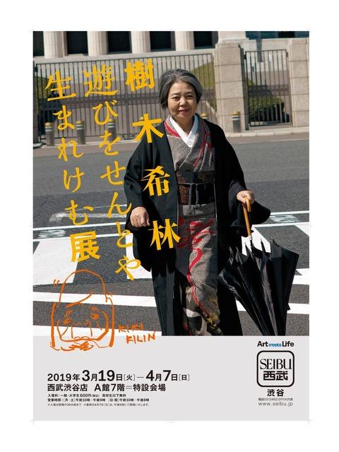 kikikirin-shibuya-seibu-001