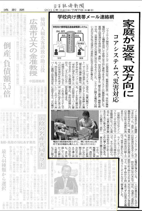 nikikei_img2
