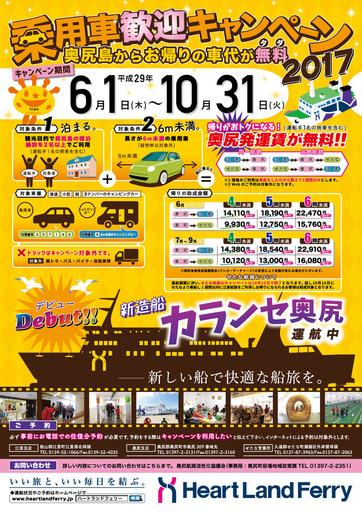 okushiri-jyouyousyaCP2017