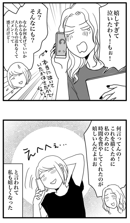 ぷれぜんとのコピー2