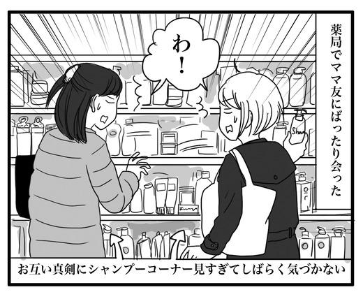 しゃんぷーのコピー
