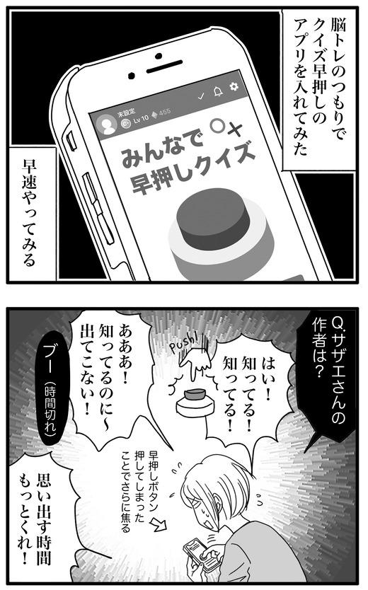 早押しのコピー2