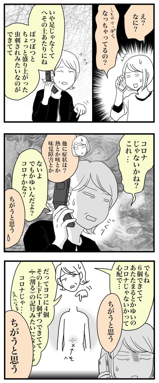 ちがうと思うのコピー2