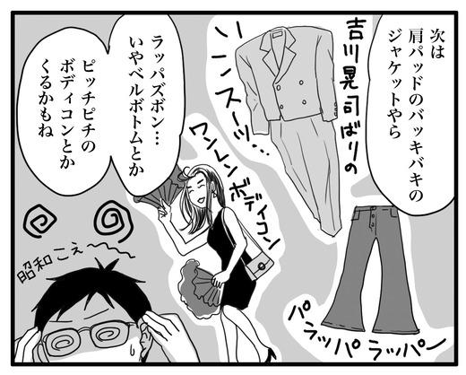 服の話のコピー2