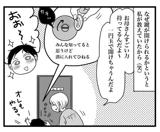かぎのコピー4
