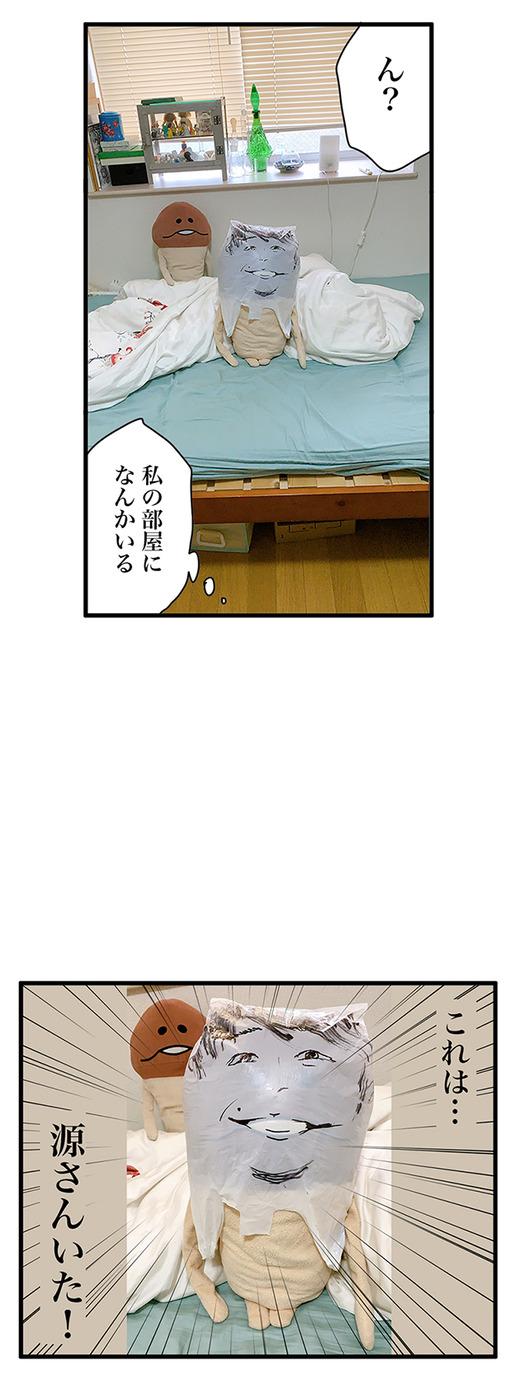 げんさんのコピー5