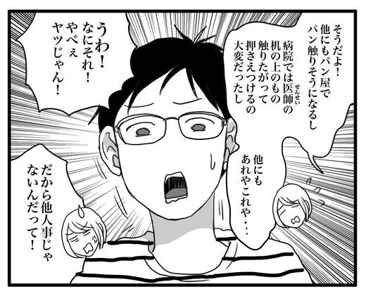 おこられのコピー3
