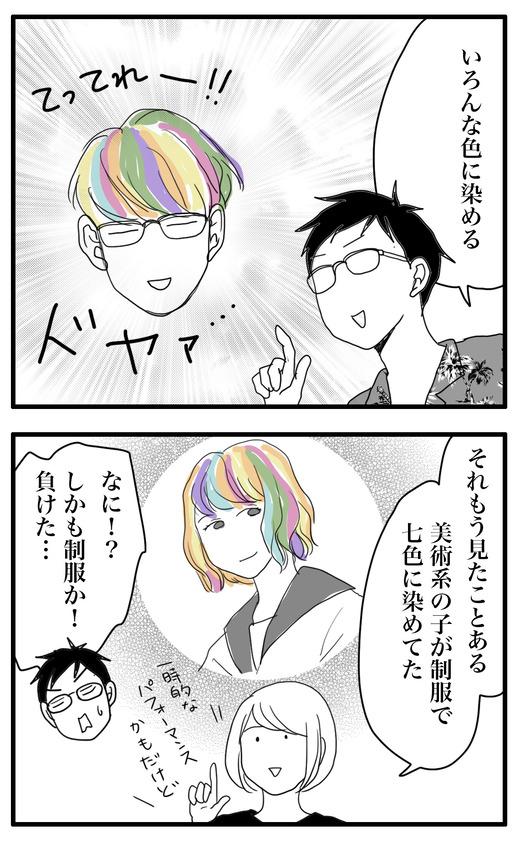 かみのけのコピー4