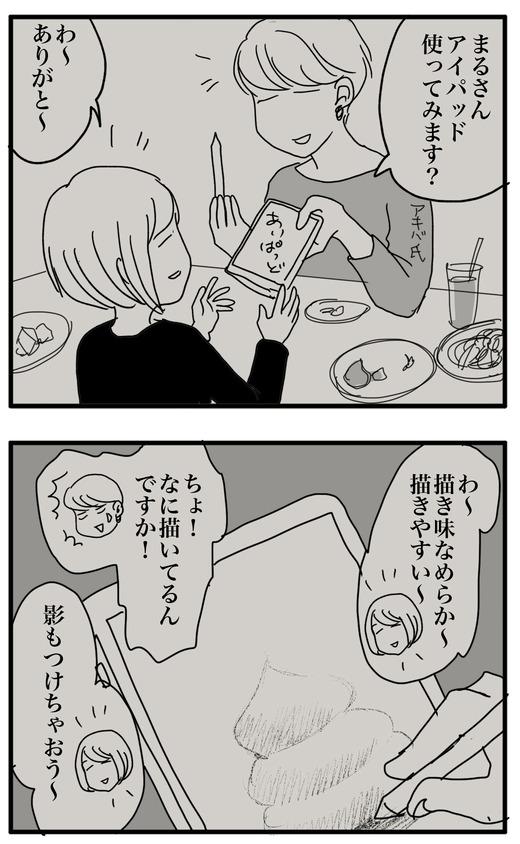 11のコピー2