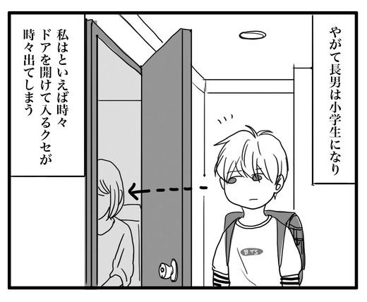 といれしめのコピー3