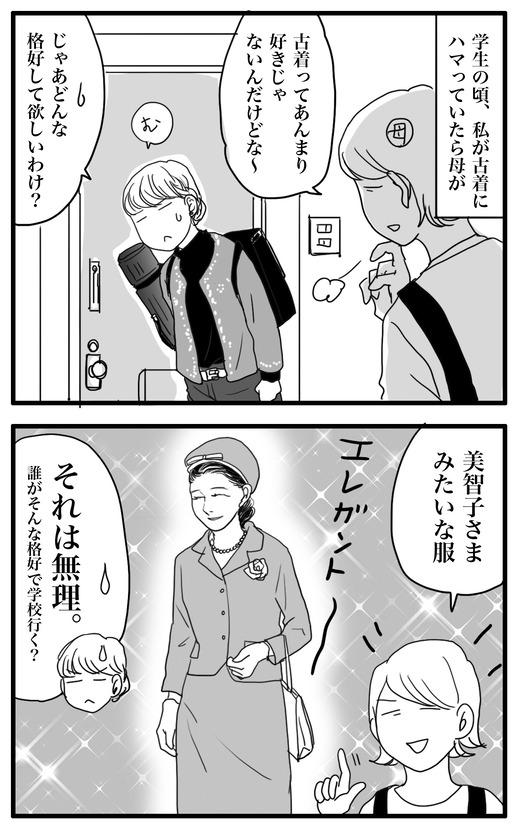 何着てもいいじゃんのコピー4
