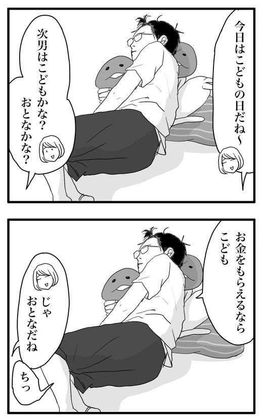 こどもの日のコピー2