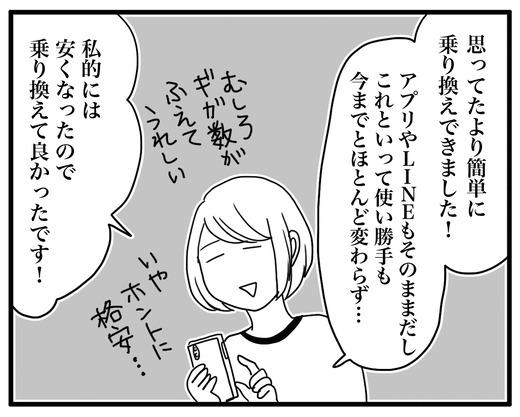 LINE3のコピー